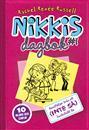 recension_nikkis-dagbok-1-berattelser-fran-ett-inte-sa-fantastiskt-liv